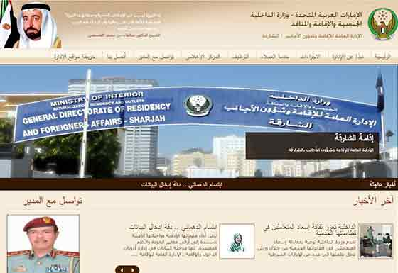 Sharjah Directorate For Naturalization & Residence