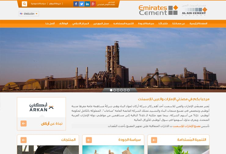 Emirates Cement Factory